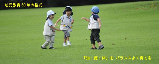 幼児教育50年の格式 「知・徳・体」を バランスよく育てる