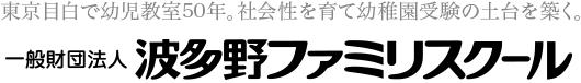 東京目白の1歳児・2歳児・3歳児を対象とした幼児教室。元学習院幼稚園長ほかによるカリキュラムで、社会性を育て幼稚園受験の土台を築く。波多野ファミリスクール